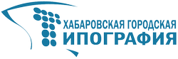 Хабаровская Городская Типография